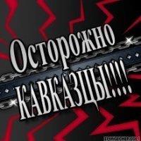 КАВКАЗ СИЛА КТО НЕ СНАМИ ТОТ ПОД НАМИ | ВКонтакте